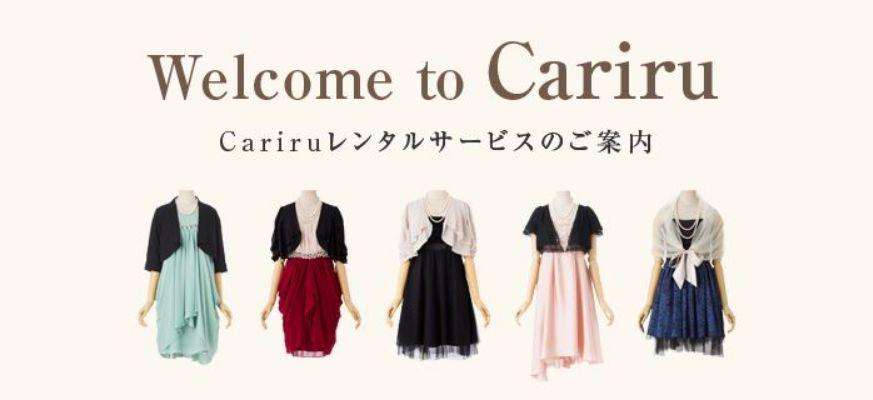 【Cariruカリル】ハイブランドの靴:Rかわいいの代わりに