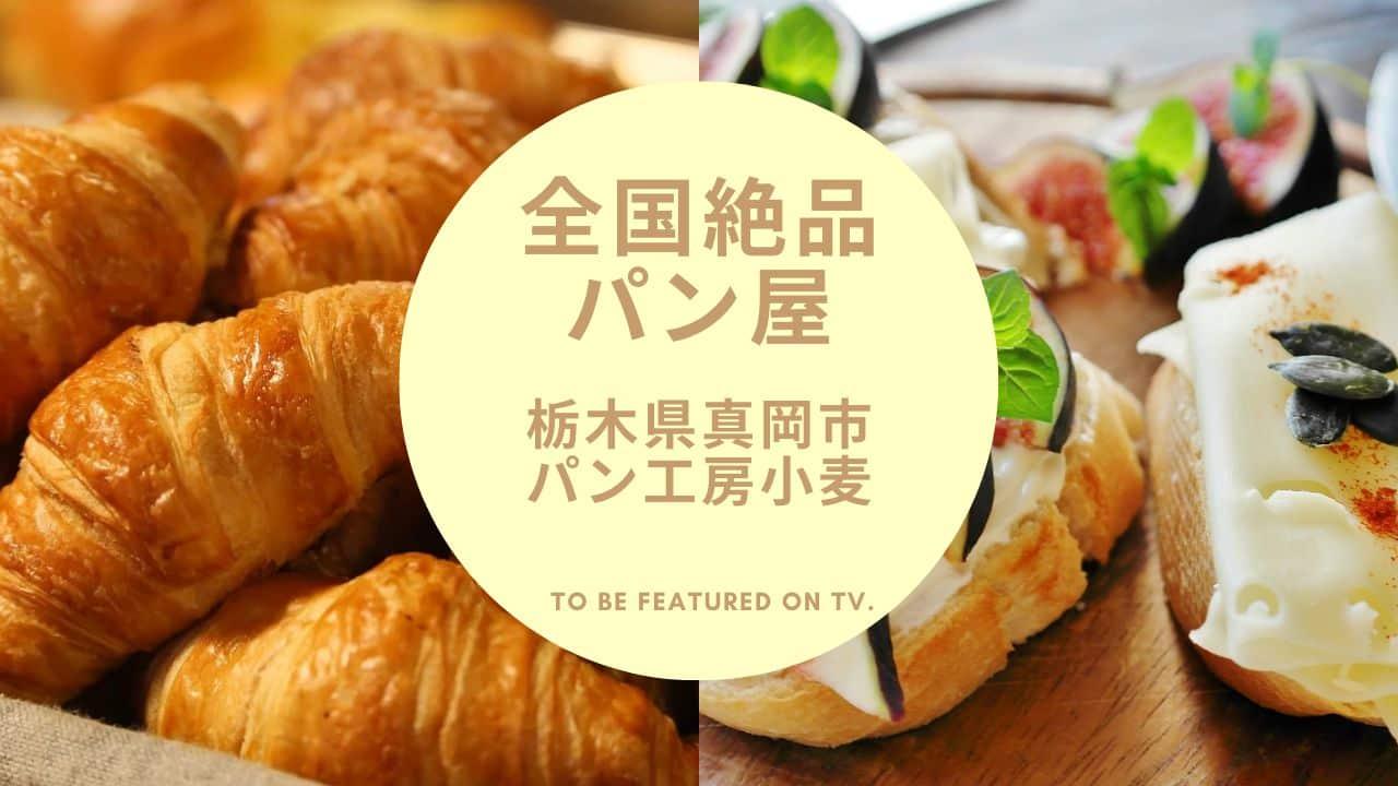 栃木県真岡市パン屋パン工房小麦