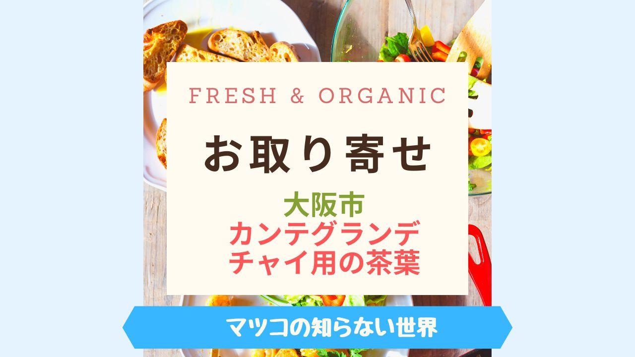 Fresh & Organicチャイの茶葉