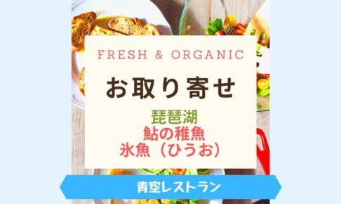 Fresh & Organic氷魚