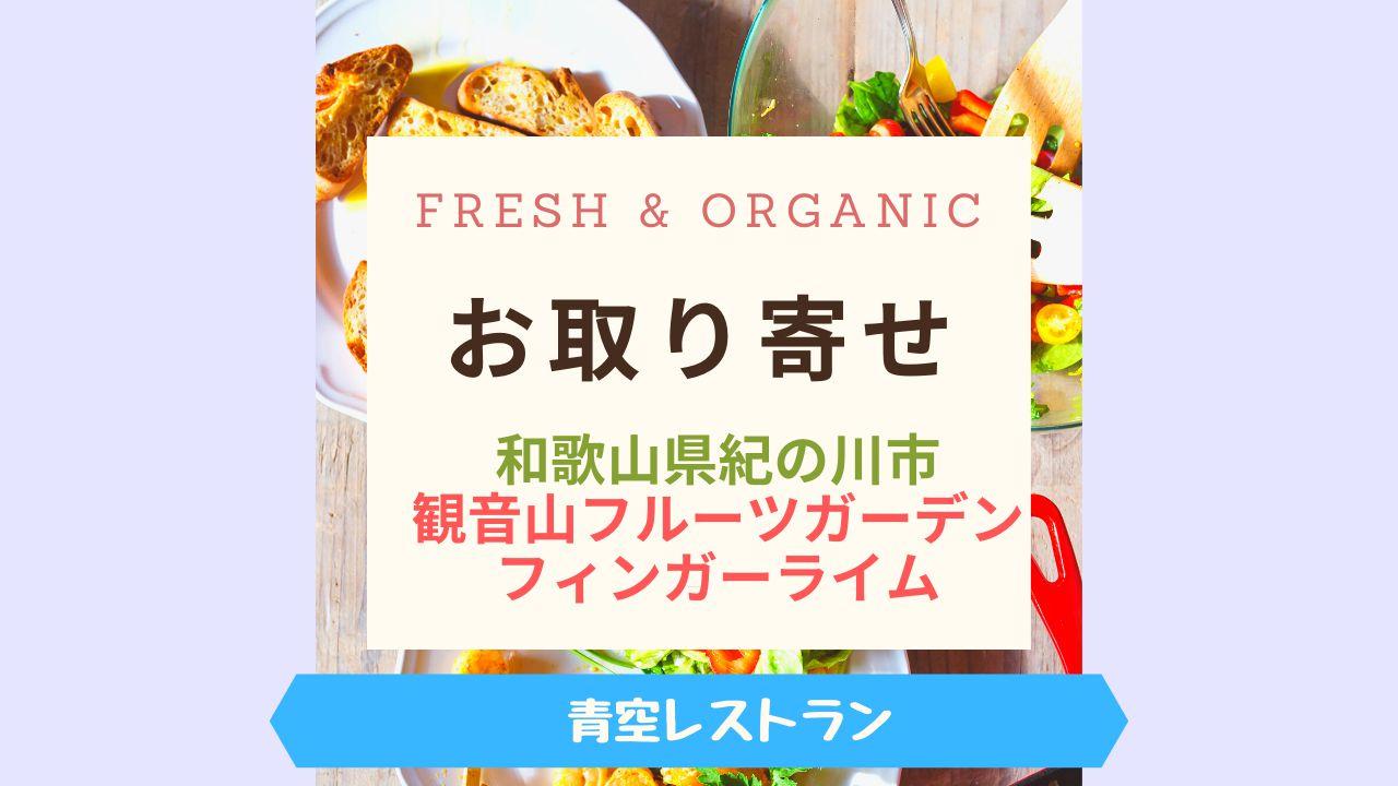 Fresh & Organicフィンガーライム