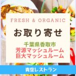 Fresh & Organic巨大マッシュルーム