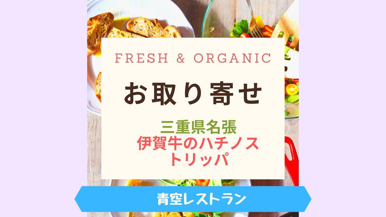 Fresh & Organic伊賀牛ハチノス