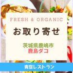 Fresh & Organic鹿島ダコ