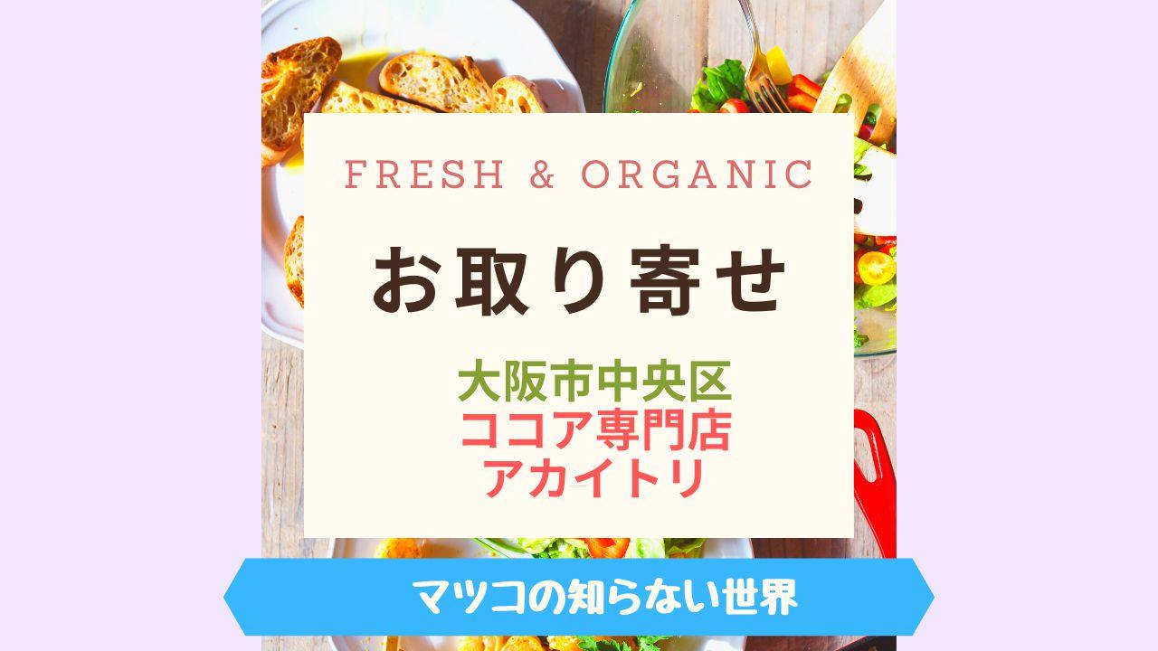Fresh & Organicココア専門店アカイトリ