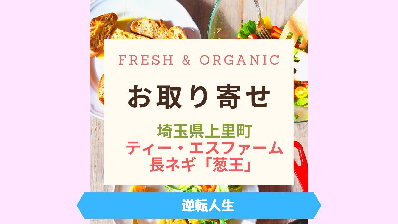 Fresh & Organic長ネギ葱王