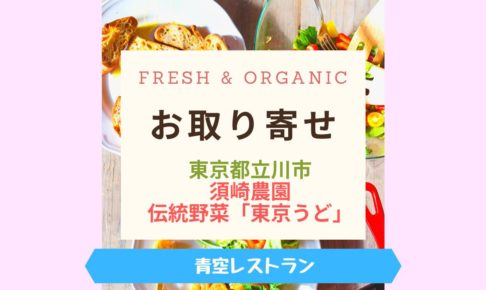 Fresh & Organic東京うど