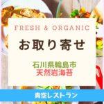 Fresh & Organic天然岩海苔