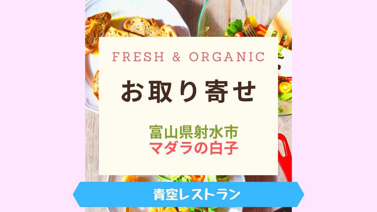 Fresh & Organicマダラ