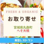 Fresh & Organicへそ大根