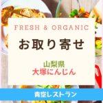Fresh & Organic大塚にんじん