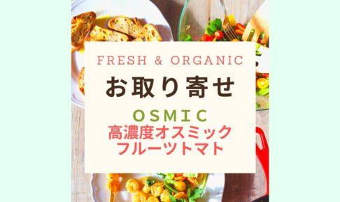 Fresh & Organicオスミックトマト