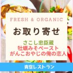 Fresh & Organicさこし忠臣蔵