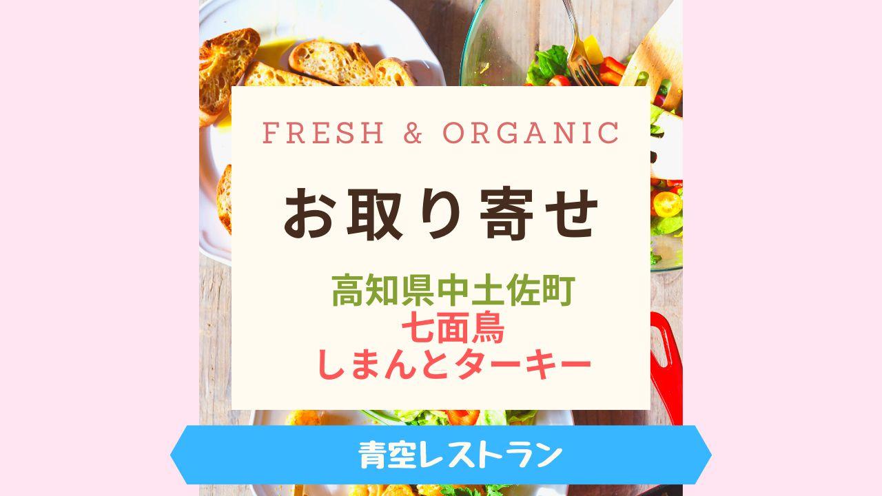 Fresh & Organic七面鳥しまんとターキー