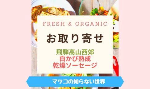 Fresh & Organic白かびソーセージ