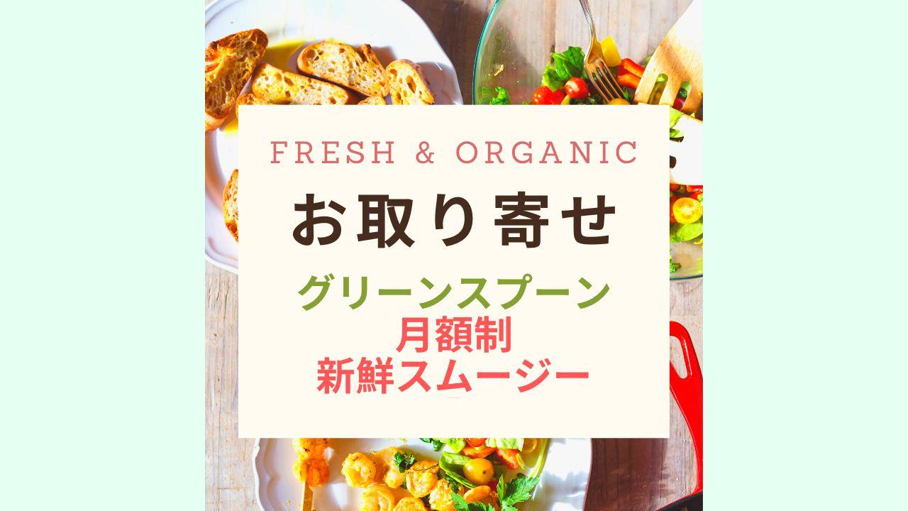 Fresh & Organicグリーンスプーン