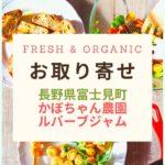 Fresh & Organicルバーブジャム