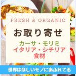 Fresh & Organicカーサモリミ