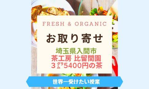 Fresh & Organicお茶