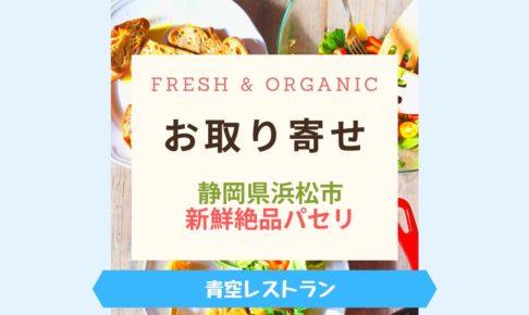 Fresh & Organic浜松市パセリ