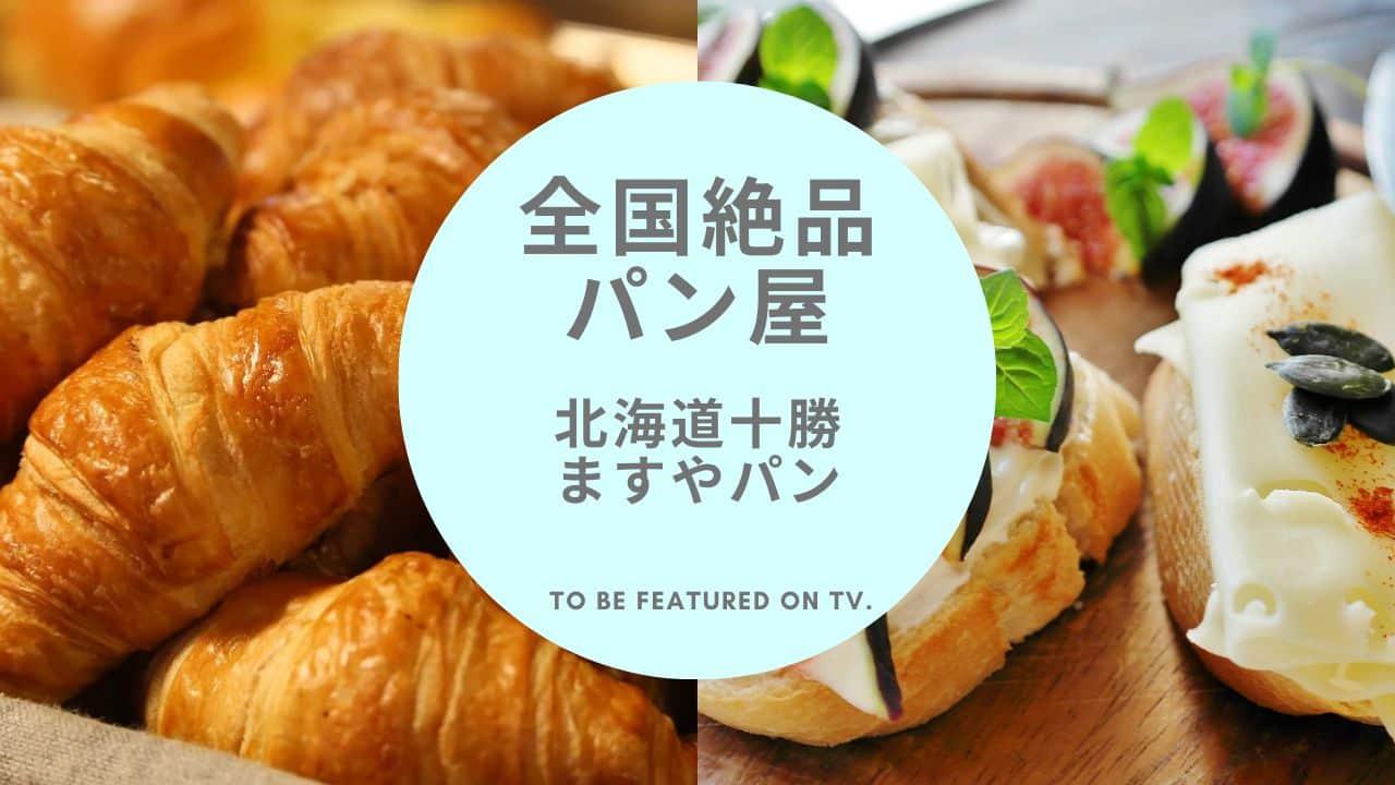 北海道十勝ますやパン