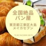 東京都江東区パン屋メイカセブン