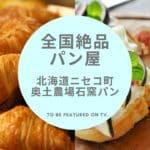 北海道ニセコ町パン屋奥土農場窯パン