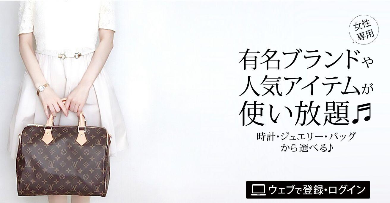 ブランドバッグ・ジュエリー・時計レンタル 【シェアル】