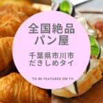 千葉県市川市パン屋だきしめタイ